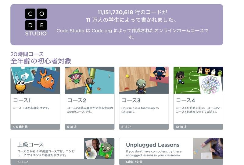 ゲームで学ぶプログラミング画像1 プログラミング ゲーム感覚