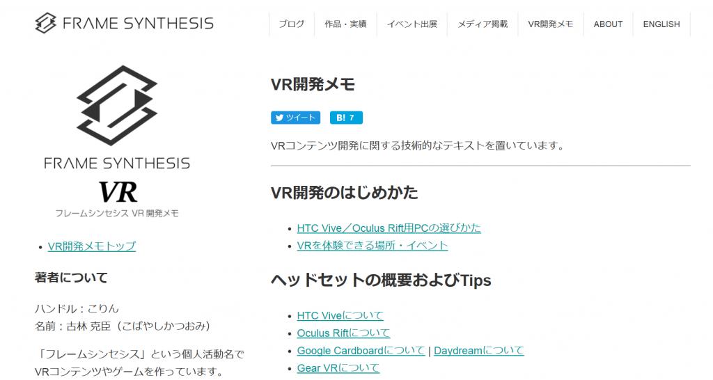 unity入門サイト2