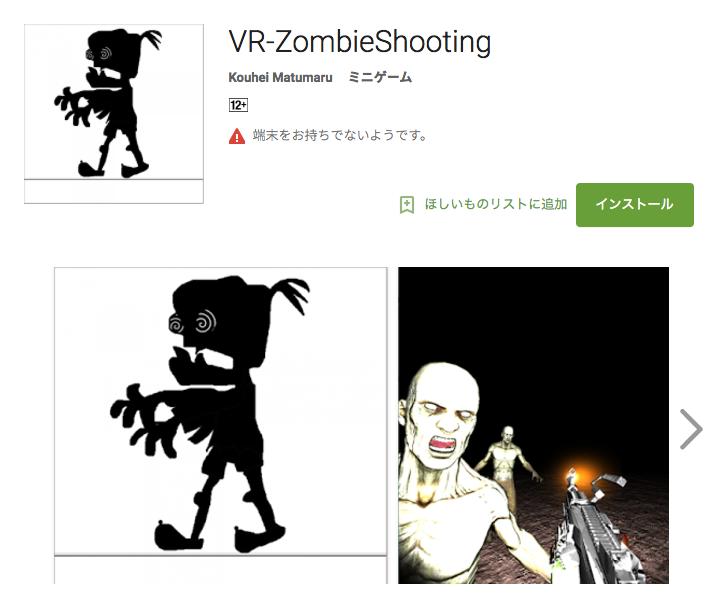 vr_zombie
